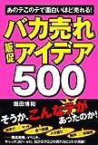 バカ売れ販促アイデア500(堀田博和)