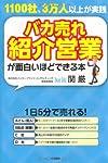 バカ売れ紹介営業が面白いほどできる本(関厳)
