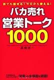 バカ売れ営業トーク1000(高橋浩一)