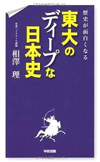 『東大のディープな日本史』入試問題に見る、アカデミズムへの誘い。