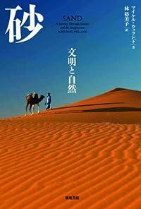 『 砂 -文明と自然- 』