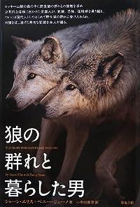 ウルフマンはなぜそこまでするのか? 『狼の群れと暮らした男』