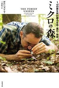 『ミクロの森 1㎡の原生林が語る生命・進化・地球』新刊超速レビュー