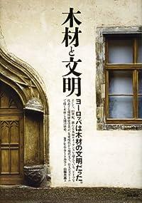 『木材と文明』by 出口 治明