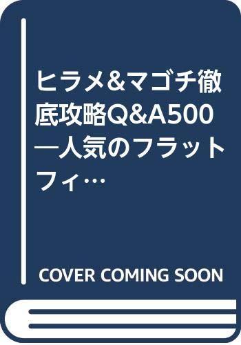 ヒラメ&マゴチ徹底攻略Q&A500