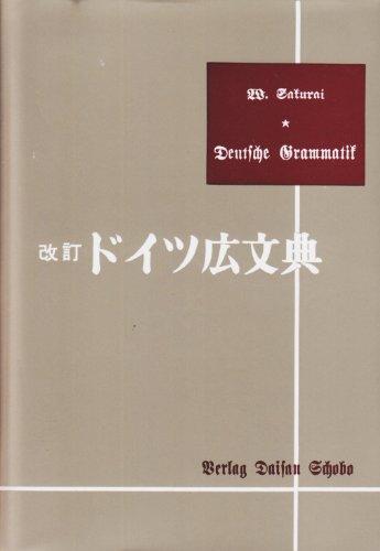 改訂ドイツ広文典