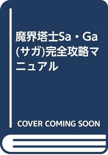 魔界塔士Sa・Ga(サガ) 完全攻略マニュアル