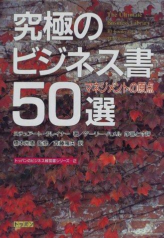 究極のビジネス書50選(副題)マネジメントの原点(トッパンのビジネス経営書シリーズ2)