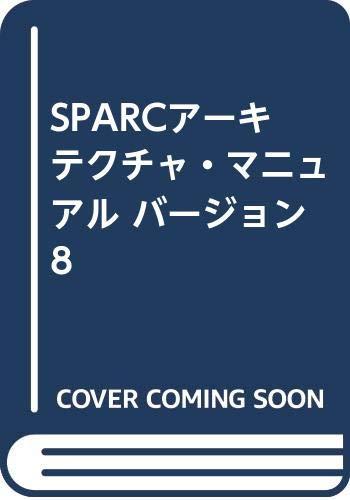 SPARCアーキテクチャ・マニュアルバージョン8