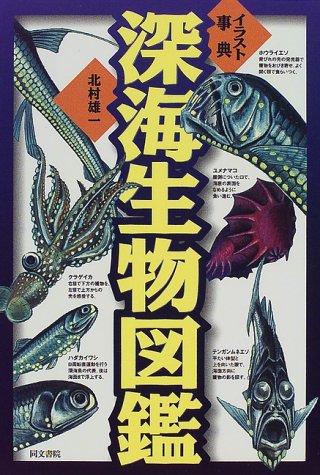 深海生物図鑑
