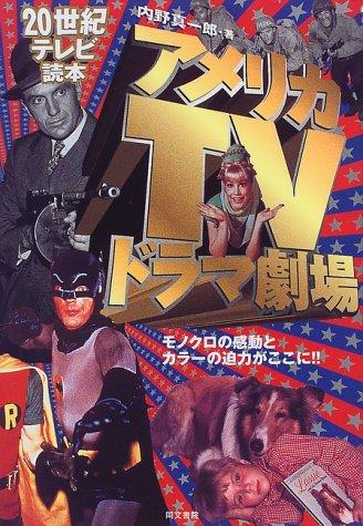 アメリカTVドラマ劇場    20世紀テレビ読本