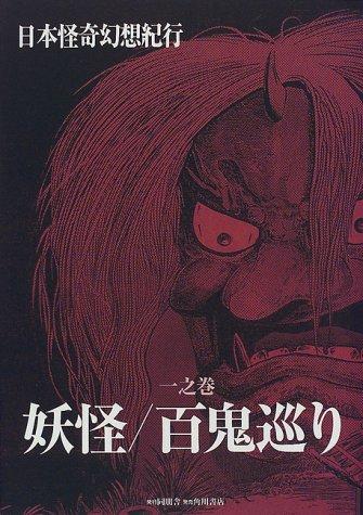 日本怪奇幻想紀行 全6巻