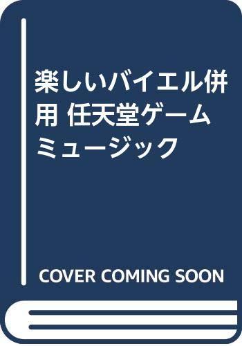 任天堂スーパーファミコン・ゲーム・ミュージック