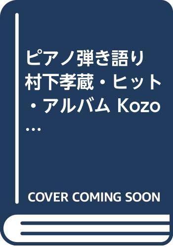ピアノ弾き語り「村下孝蔵ヒット・アルバム」