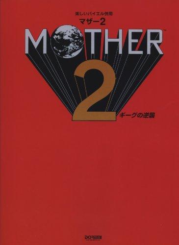 MOTHER2 ~ギーグの逆襲~