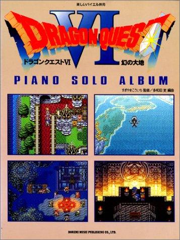 ドラゴンクエスト□/幻の大地(6) Piano solo album
