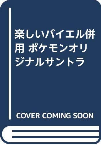 ポケットモンスター・オリジナル・サウンドトラック