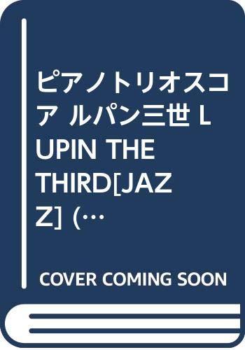 ルパン三世 LUPIN THE THIRD (JAZZ) ピアノ・トリオ・スコア