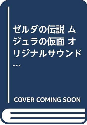 ゼルダの伝説 ムジュラの仮面(7237/楽しいバイエル併用/オリジナル・サウンドトラックより抜粋して収録)