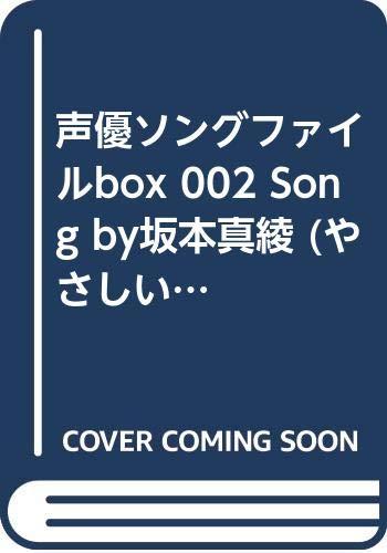 声優ソングファイルBOX 2 坂本真綾