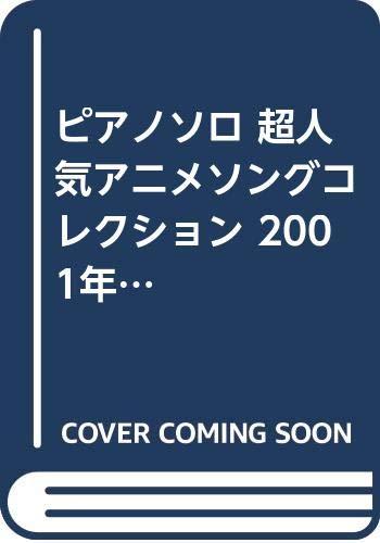 やさしいピアノソロ 超人気アニメソングコレクション 2001年版
