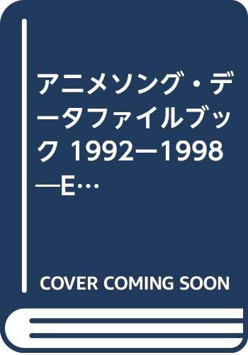 アニメソングデータファイルブック(1992-1998)