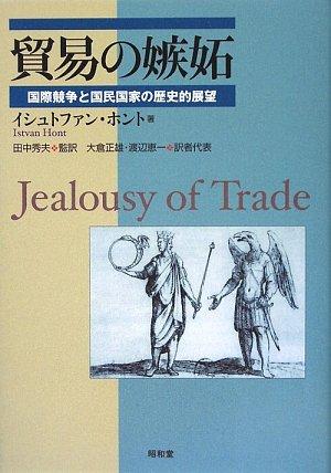 貿易の嫉妬―国際競争と国民国家の歴史的展望