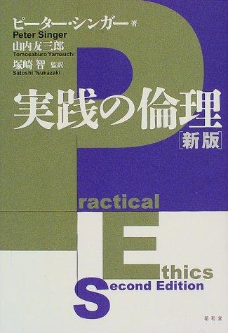 実践の倫理 新版