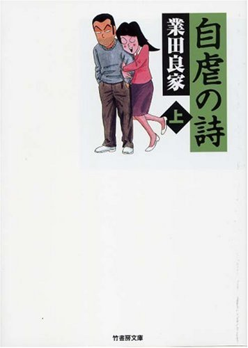 竹書房文庫ギャグ・ザ・ベスト