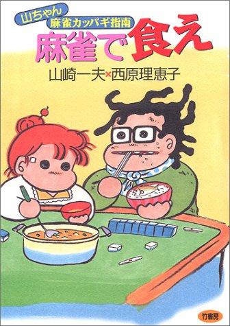 山ちゃんの麻雀カッパギ指南麻雀で食え!!
