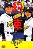 欽ちゃんとの約束―欽ちゃん球団〈茨城ゴールデンゴールズ〉奮闘記