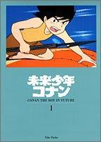 未来少年コナン 1~4巻