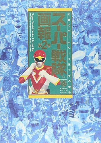 スーパー戦隊画報 正義のチームワーク三十年の歩み 第2巻