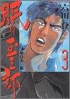 近代麻雀コミックス