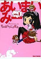 あいまいみー 1 (バンブーコミックス WIN SELECTION)