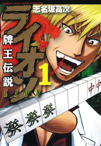 近代麻雀コミックス 全4巻