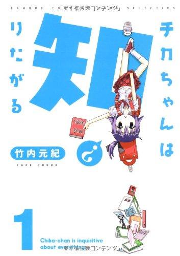 バンブーコミックス 全3巻