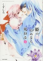 姫のためなら死ねる (1) (バンブーコミックス WIN SELECTION)