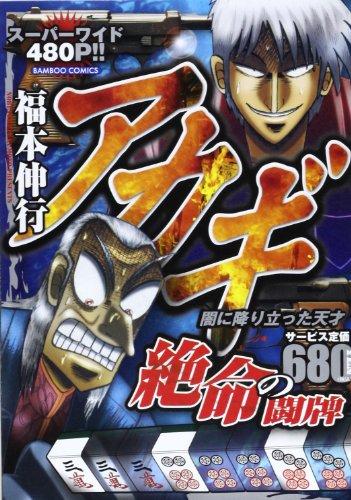 バンブー・コミックス