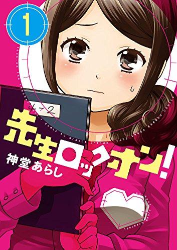 バンブーコミックス 全2巻