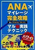 ANAマイレージ完全攻略 - 賢い「貯め方」「使い方」マル秘実践テクニック