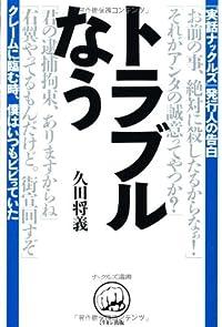 『トラブルなう』 久田将義 ミリオン出版