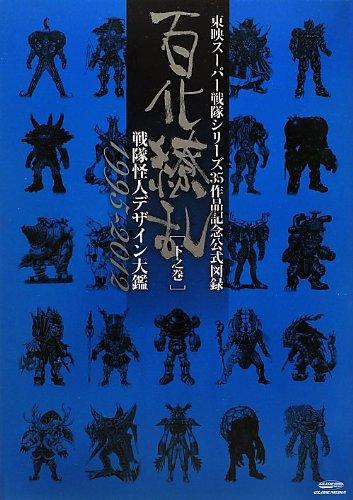 東映スーパー戦隊シリーズ35作品記念公式図録 百化繚乱(下之巻)