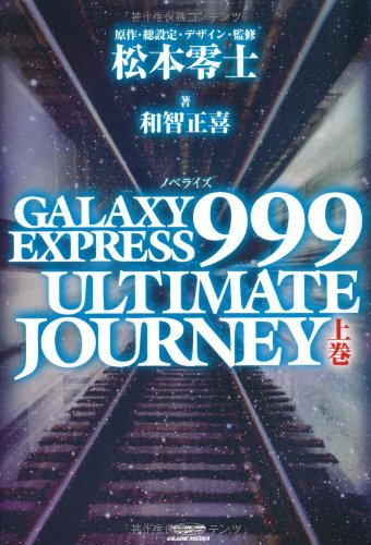 GALAXY EXPRESS 999/ULTIMATE JOURNEY 上・下巻