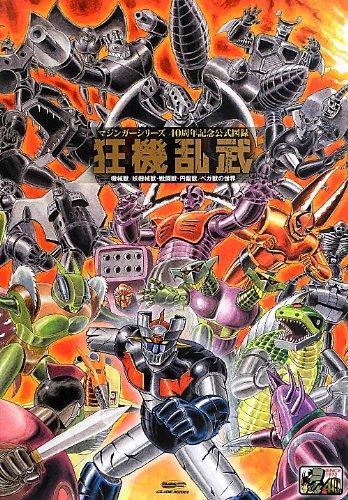 マジンガーシリーズ40周年記念公式図録 狂機乱武―機械獣/妖機械獣・戦闘獣・円盤獣/ベガ獣の世界