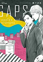 GAPS apples and oranges (H&C Comics CRAFTシリーズ)