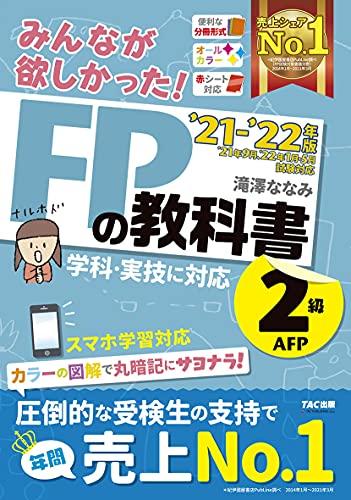 2021-2022年版 みんなが欲しかった! FPの教科書2級・AFP