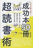 人生を勝ち抜く! 「成功本50冊」超読書術(水野 俊哉)