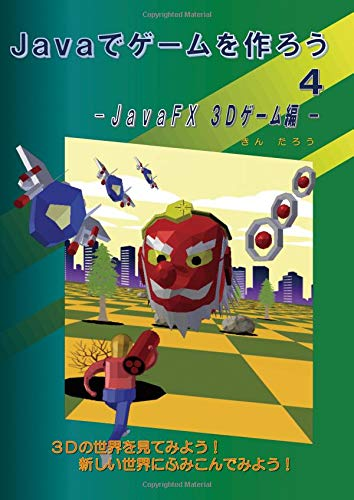 Javaでゲームを作ろう4 - - JavaFX 3Dゲーム編 - (MyISBN - デザインエッグ社)