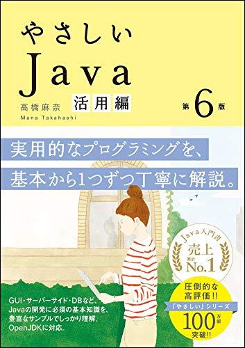 やさしいJava 活用編 第6版 (「やさしい」シリーズ)